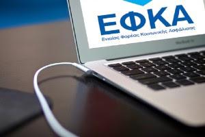 Αναρτήθηκαν τα ειδοποιητήρια ΕΦΚΑ για τις εισφορές Μαρτίου 2017