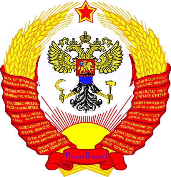 HERB USSR-FEDERATION