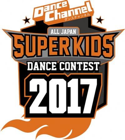 「ダンスチャンネル ALL JAPAN SUPER KIDS DANCE CONTEST 2017」大会ロゴ