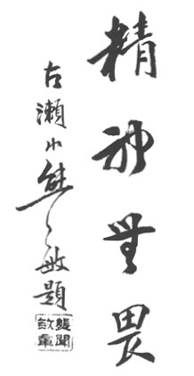 """""""單 戒刀"""" 金一明 (1932) - callig 2"""