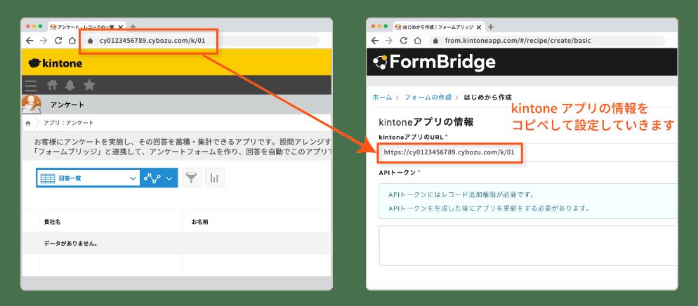 kintoneアプリのURLなどをコピペするだけですぐにWebフォームが出来上がります