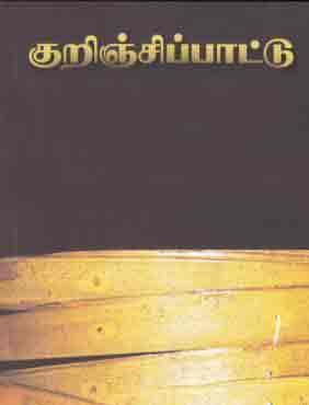 Siragu-kurunjippattu3