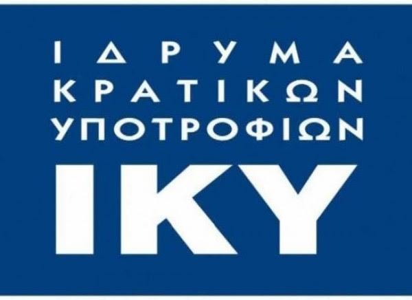 ΙΚΥ: Προκήρυξη 700 υποτροφιών για εκπόνηση διδακτορικής διατριβής στην Ελλάδα