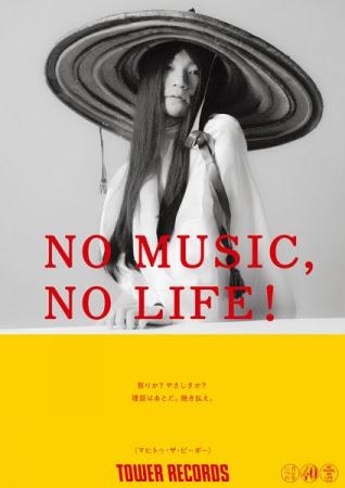 「NO MUSIC, NO LIFE!」マヒトゥ・ザ・ピーポー