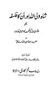 Shah Waliullah aur unka Falsafa By Maulana Ubaidullah Sindhi شاہ ولی اللہ اور ان کا فلسفہ