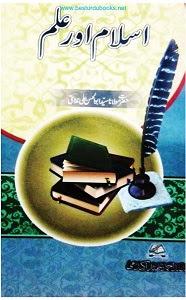 Islam aur Elm By Maulana Abul Hasan Ali Nadvi اسلام اور علم