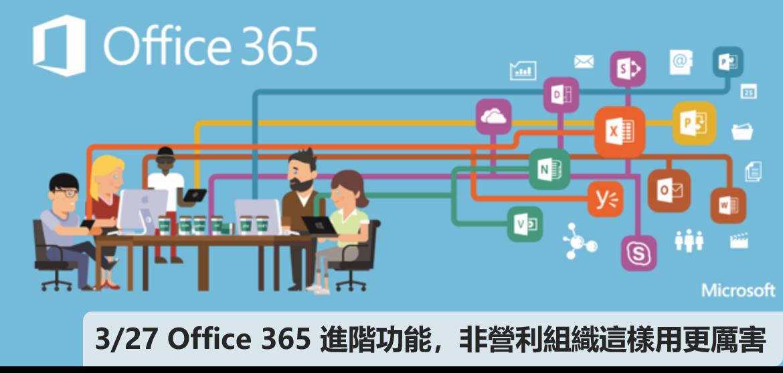 [活動邀請] 3/27 Office 365 進階功能,非營利組織這樣用更厲害