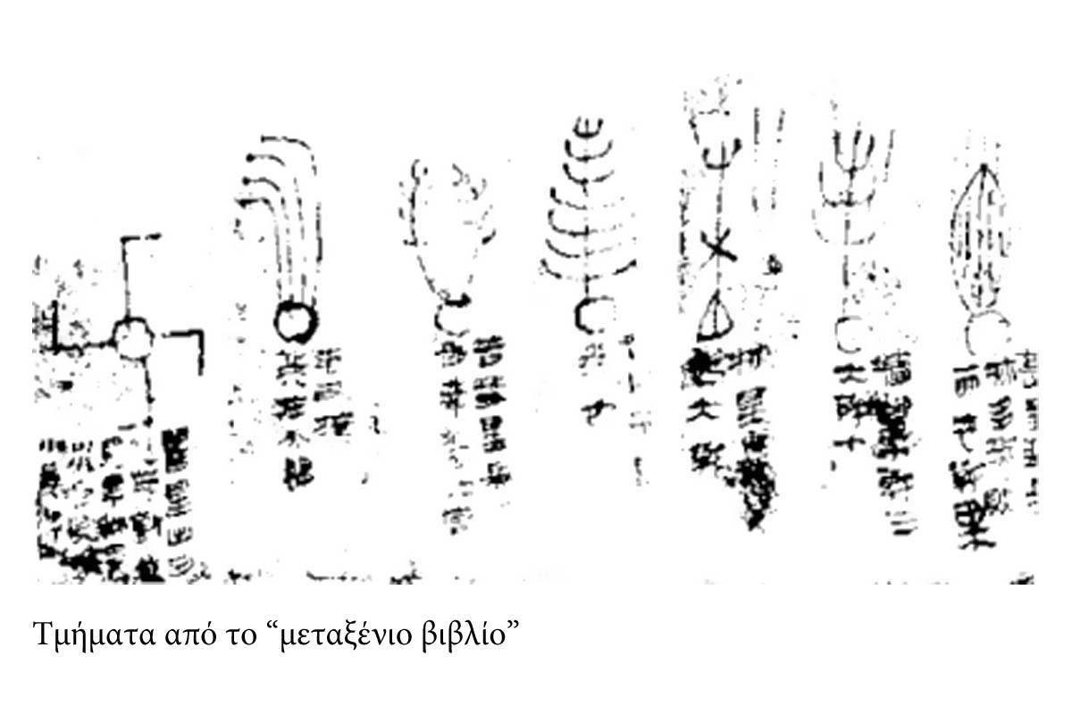 terrapapers.com_sacred swastika symbol (1.1)