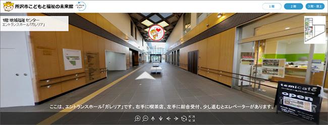 「所沢市こどもと福祉の未来館」バーチャルビュー画面
