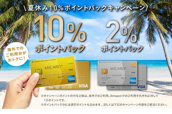 夏休み10%ポイントバックキャンペーン1
