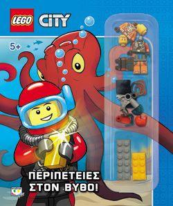 LEGO CITY: ΠΕΡΙΠΕΤΕΙΕΣ ΣΤΟΝ ΒΥΘΟ! -