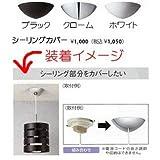 ART WORK STUDIO Ceiling cover (シーリングカバー) ホワイト BU-1114 WH