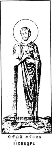 Святый мученик Никандр