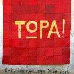 Θόδωρος Λάλος, Τώρα / Cейчас!, 2017 (εγκατάσταση, ζωγραφική σε χαρτί, 220x220 εκ.).
