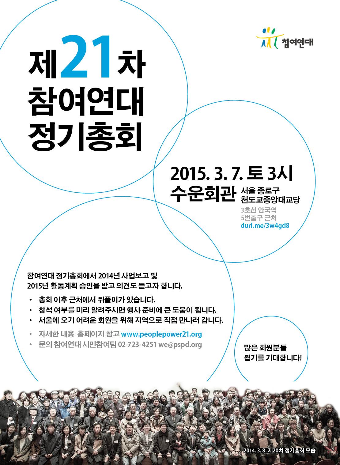 참여연대 제21차 정기총회 안내