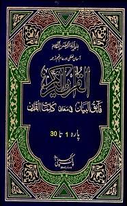 Faiq ul Bayan fi Ma'ani Kalemat il Quran فائق البیان