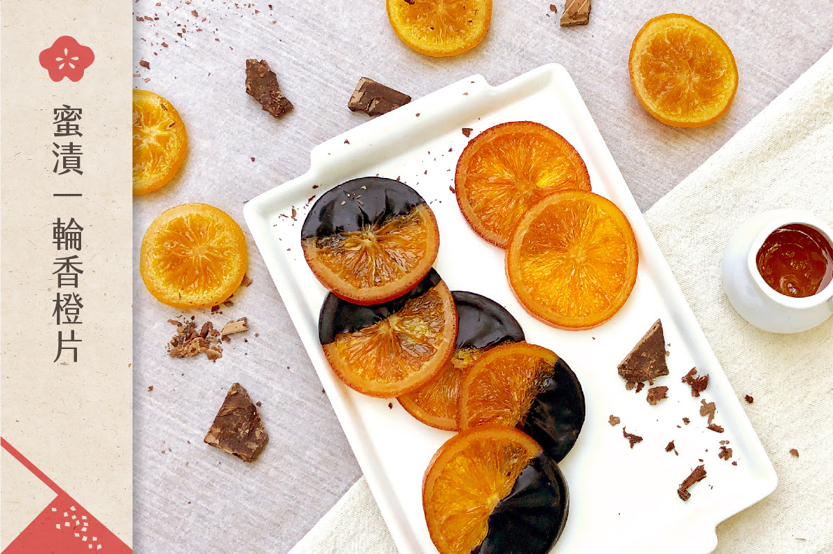 蜜漬一輪香橙片