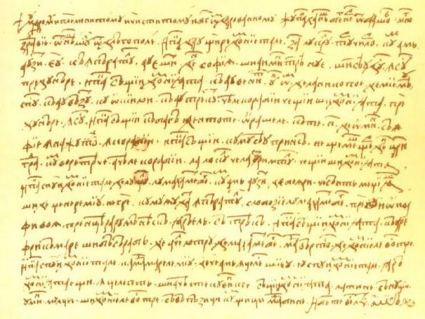 Scrisoarea lui Neacșu de la Câmpulung, primul document în limba română 6