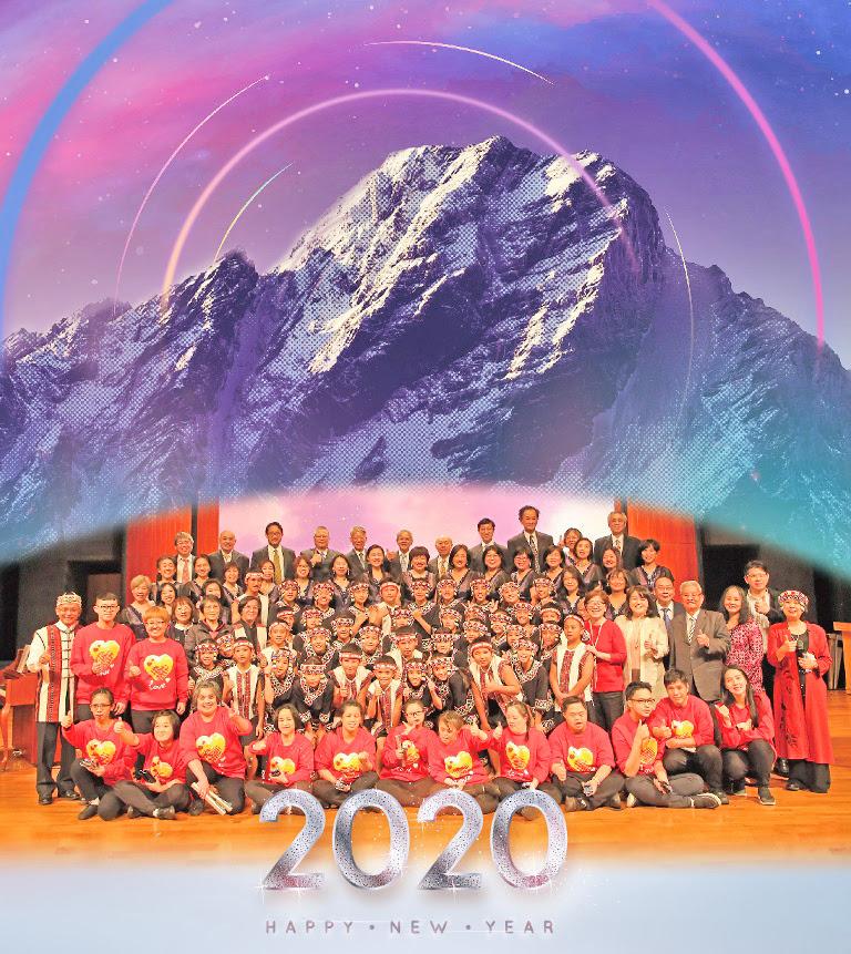 【黎明喜樂誌】2020年賀年號,讓愛回流