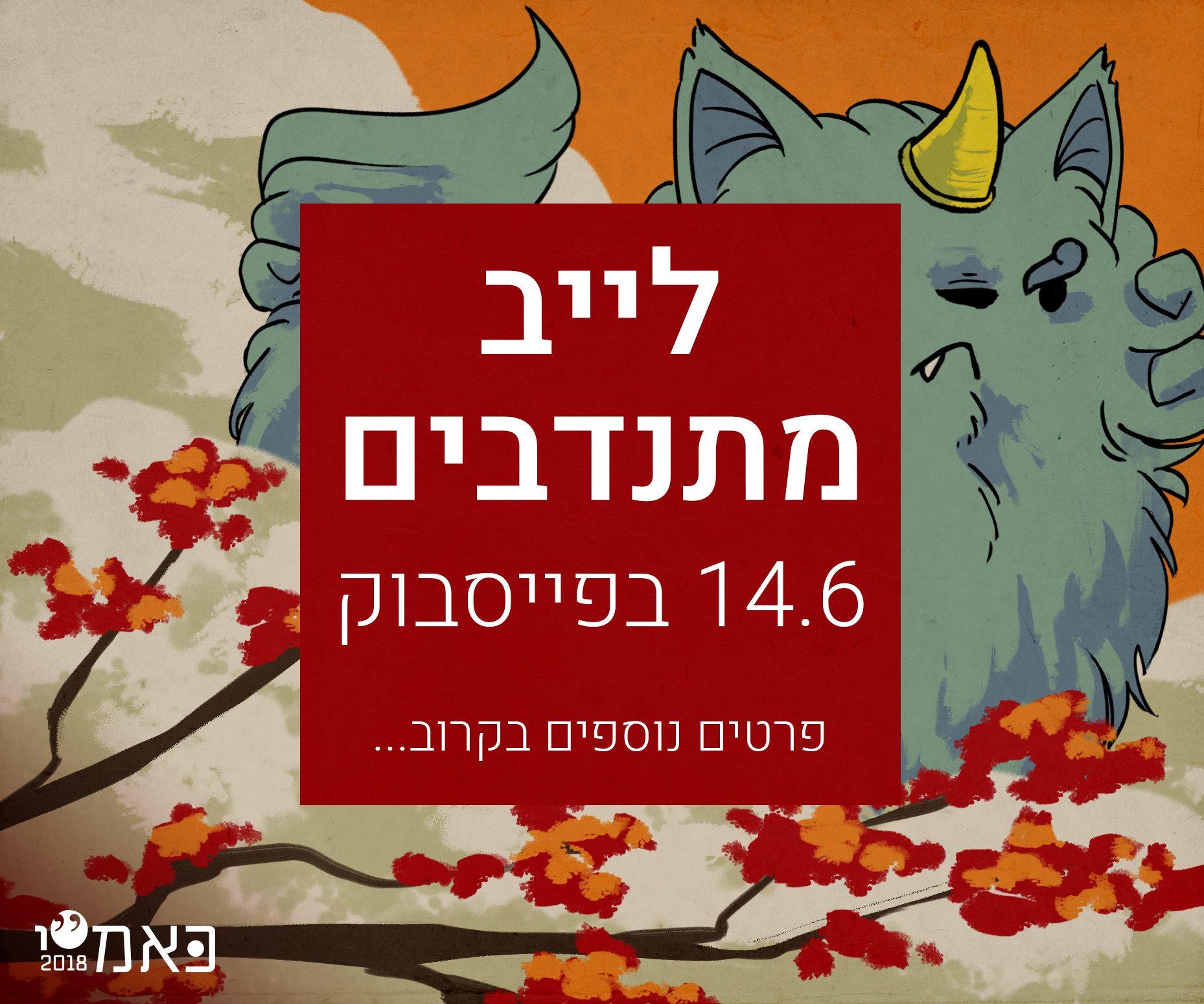 עיצוב: Yael Givon