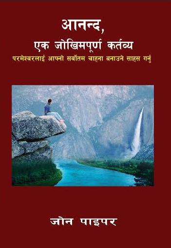 Nepali: DDD
