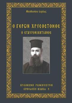 geronXRYSORST Stavronikita