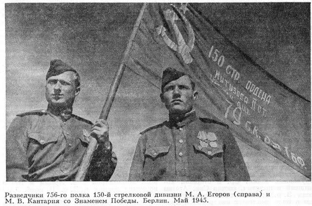 Фальсификация истории войны: почему повесился герой, первым                                                            установивший                                                            флаг над                                                            Рейхстагом?                                                            02
