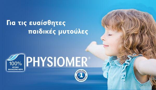 Για τις ευαίσθητες                                           παιδικές μυτούλες PHYSIOMER