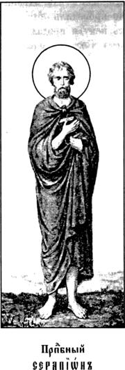 Преподобный Серапион