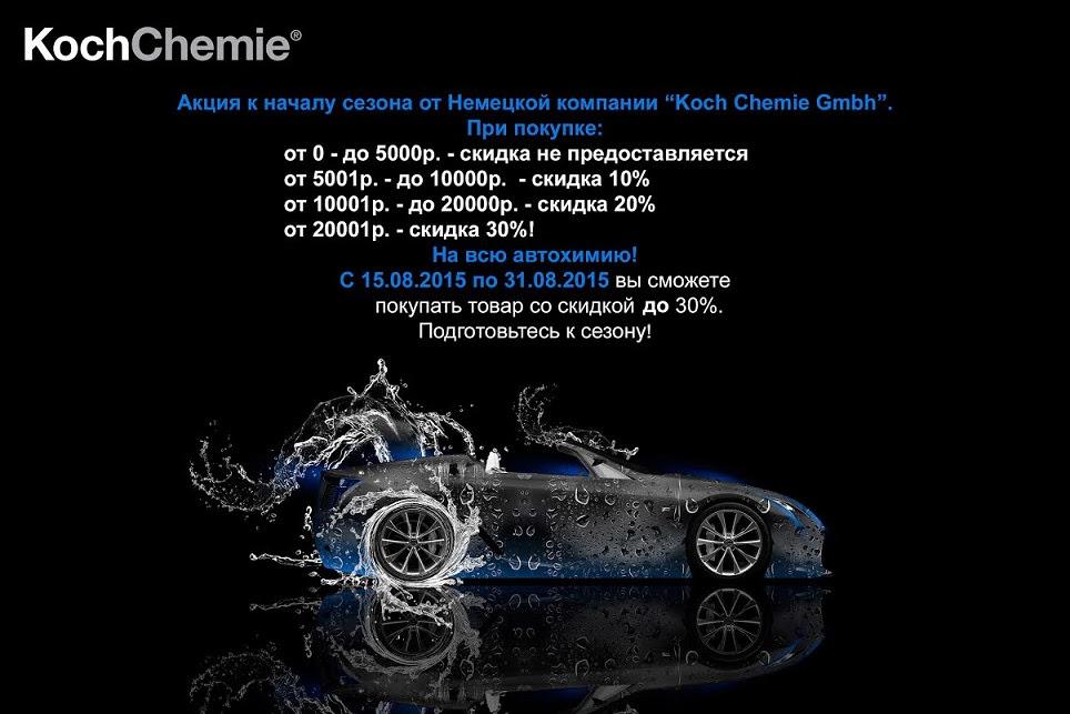 Акция на автохимию Koch Chemie