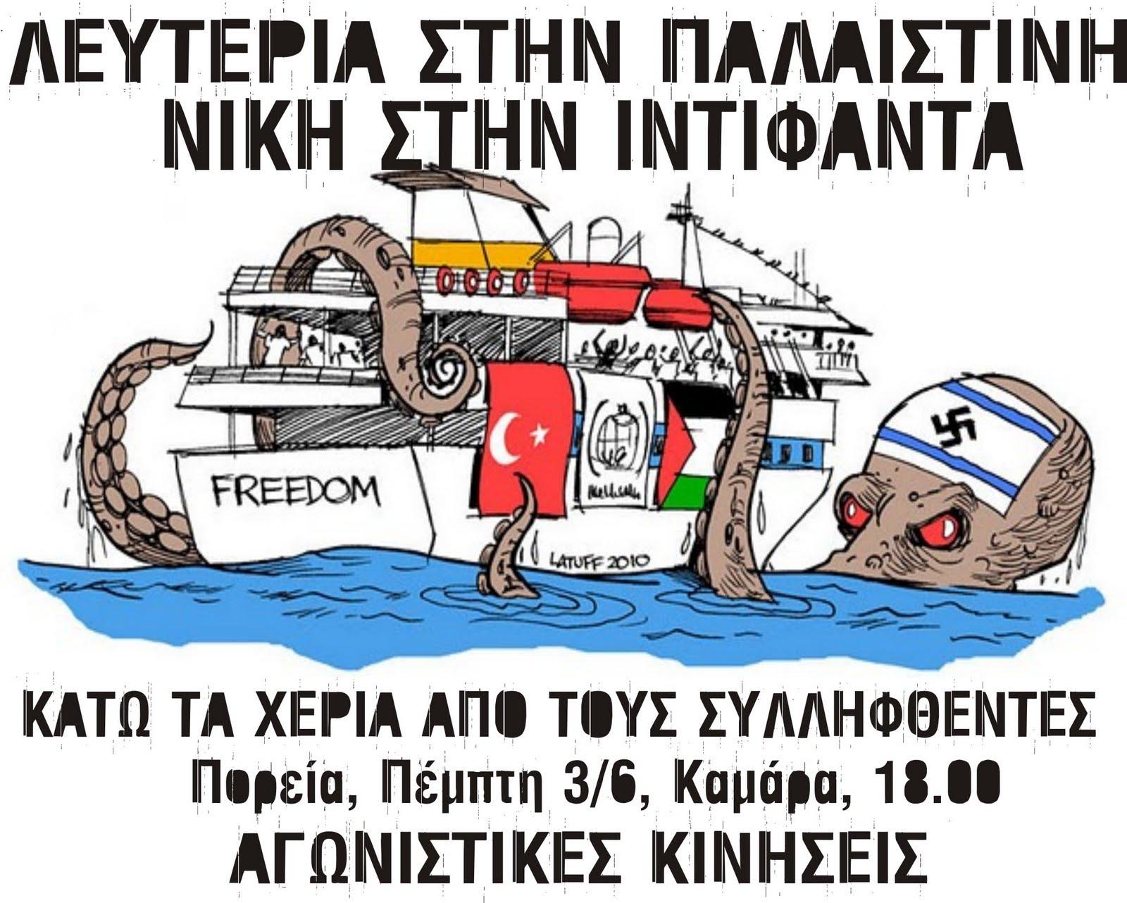 παλιότερη αντισημιτική αφίσα του ΚΚΕ μλ. Όπως μπορείτε να δείτε χρησιμοποιεί το γνωστό χταπόδι από καρτούν της ναζιστικής προπαγάνδας το 1938. http://en.wikipedia.org/wiki/Antisemitic_canard