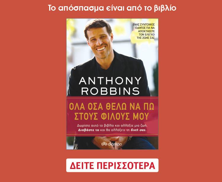 Όλα όσα θέλω να πω στους φίλους μου, Anthony Robbins