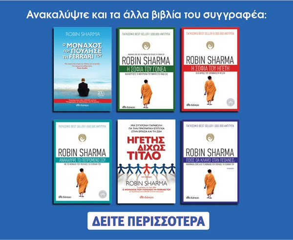 Robin Sharma βιβλία