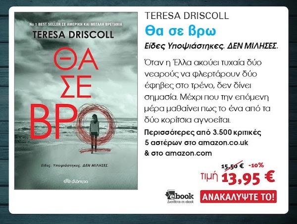 Αστυνομικά Βιβλία, Dioptra, Θα σε βρω, Teresa Driscoll