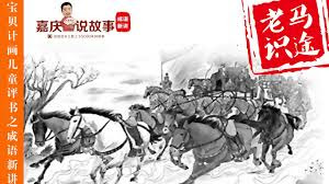 Image result for 老馬識途
