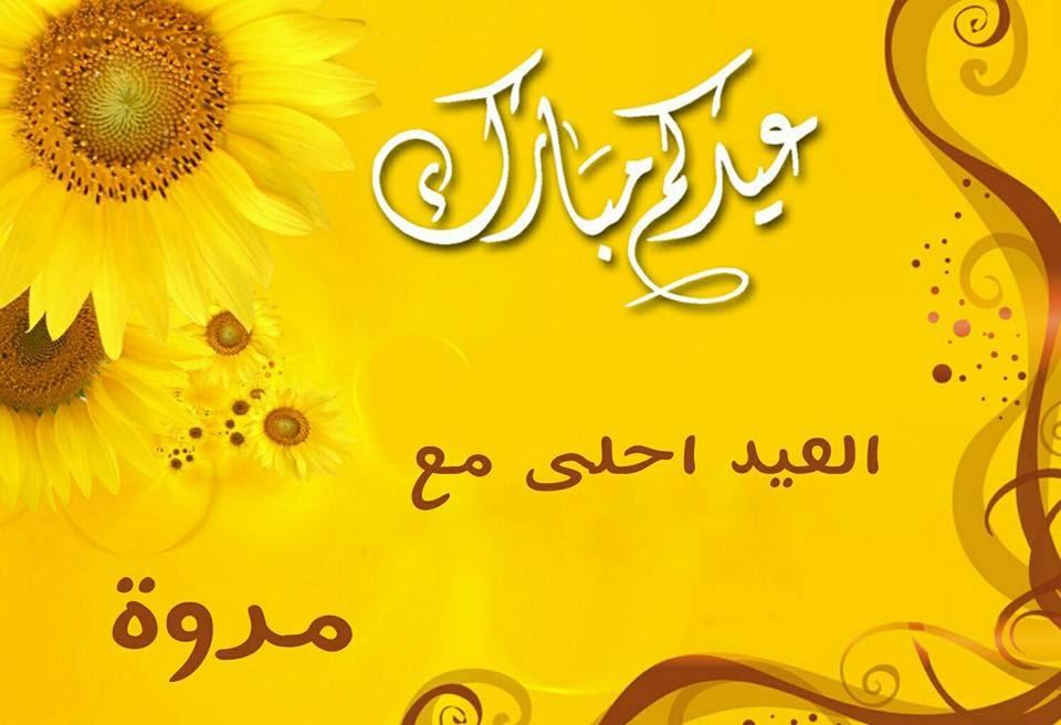 kkFs4I7 - أجمل صور العيد 2018 أحلى مع اسم حبيبك