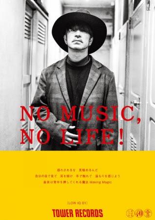 「NO MUSIC, NO LIFE!」LOW IQ 01