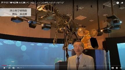 YouTube【国立科学博物館公式】かはくチャンネル