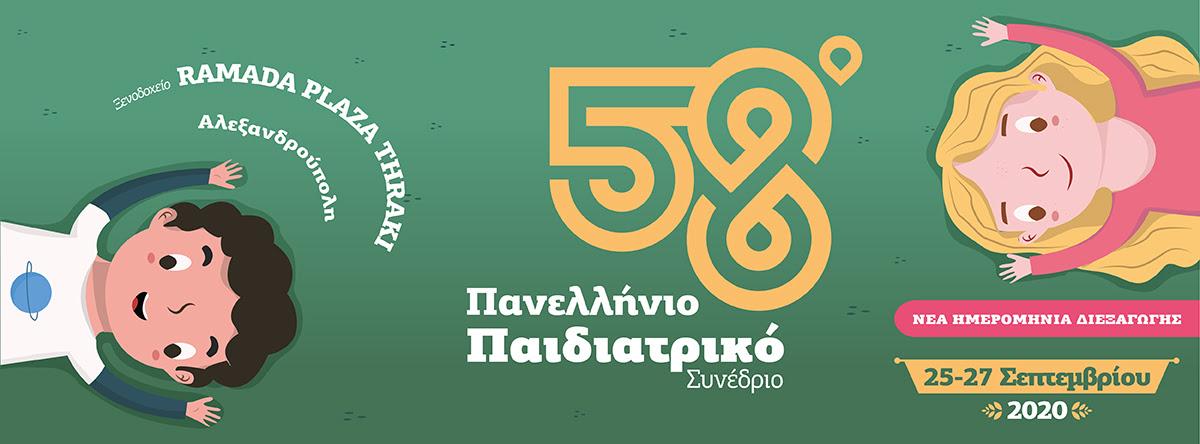 58ο Πανελλήνιο Παιδιατρικό Συνέδριο