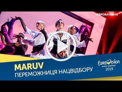 MARUV - Siren song. Фінал. Національний відбір на Євробачення-2019