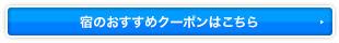 宿のおすすめクーポンはこちら →