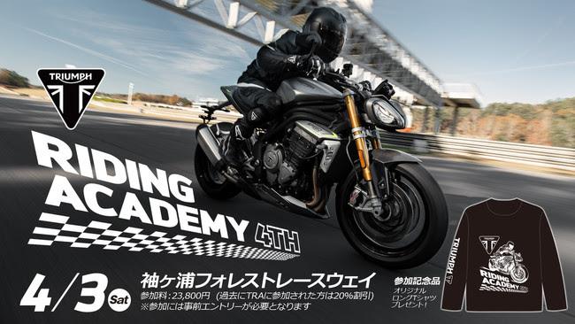 第4回 TRIUMPH RIDING ACADEMY(トライアンフ・ライディング・アカデミー/TRA )4月3日開催