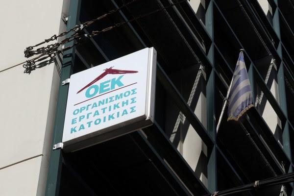 Στην τελική ευθεία η νέα ρύθμιση για τα δάνεια του ΟΕΚ