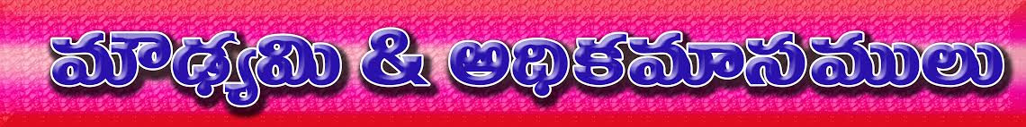 moudyami and adhikamaasam