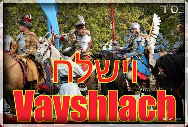 Vaishlach