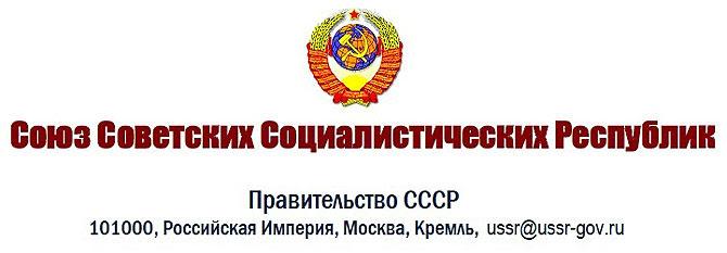 Правительство СССР height=200