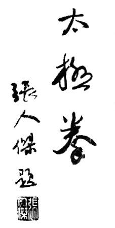 """""""太極拳"""" 李先 五 (1933) - 1 callig"""