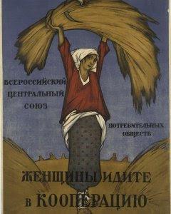 Mujeres, acudid a las cooperativas, cartel, I. Nivinskiy (1918).