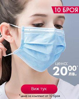 предпазни, защитни маски за лице срещу коронавирус