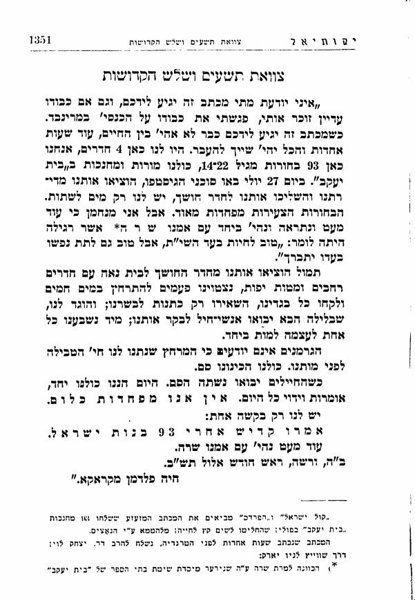 בילד: די דריי און ניינציג העלדישע אידישע מיידלעך פון בית יעקב